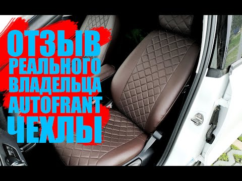 Чехлы Автофрант! Отзыв реального владельца (AUTOFRANT), экокожа, ромб на Polo Sedan