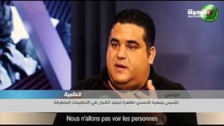 تأسيس جمعية في تونس للتصدي لظاهرة تجنيد الشبان في التنظيمات المتطرفة