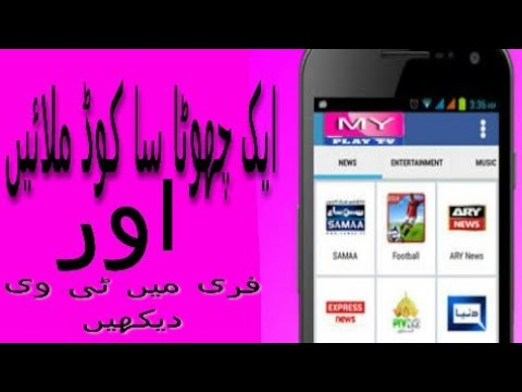 Watch Free Live Tv On Your Mobile Phone