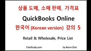 퀵북 온라인 강의 5 : 상품 가격표 제작, 도매 소매…