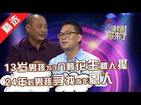重庆卫视《谢谢你来了》捡来的娃报恩