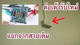 ต่อเต้ารับใหม่แยกจากสายเดิม(How to wiring and electrical outlet)