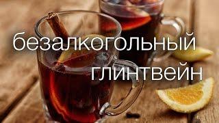 безалкогольный глинтвейн #Рецепты SMARTKoK