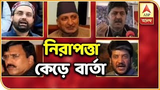 Government Scraps Security Cover of 5 Separatist Leaders | ABP Ananda