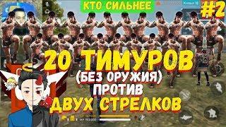 20 ТИМУРОВ (без оружия) ПРОТИВ 2 АЛМАЗОВ С ОРУЖИЕМ В ФРИ ФАЕР ! КТО СИЛЬНЕЕ #2