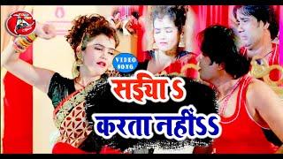 Video Song सईया करता नही S    New #Bhojpuri Hit Song 2021    #Golu Vinit _ Saiya Karta Nhi SS.
