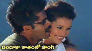 Telugu Super Hit Song - Bangala Kathamulo
