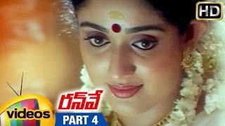 Runway Telugu Full Movie HD | Dileep | Kavya Madhavan | Indrajith | Murali | Part 4 | Mango Videos