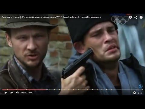 Фильмы и сериалы русские фильмы  смотреть онлайн бесплатно
