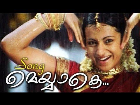 മെയ്യാകെ ചന്ദനക്കുളിർ.. | Melodious Song | The Target | Meyyake Chandana.. | Mahesh babu | Thrisha