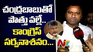 Komatireddy Rajgopal Reddy Sensational Comments On Congress Party | NTV