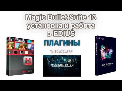 Magic Bullet Looks в Edius