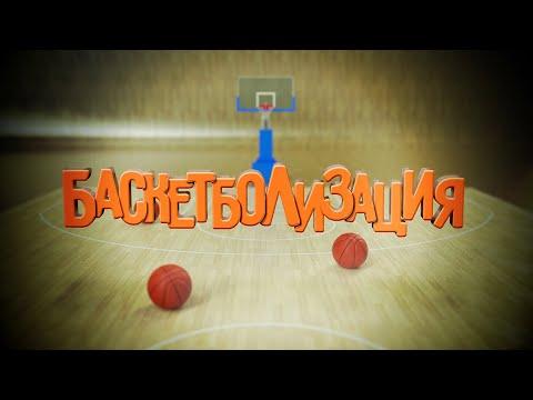 Баскетболизация. Выпуск №99 от 22 мая