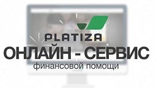 Займ в Platiza онлайн мгновенно, мфо Платиза