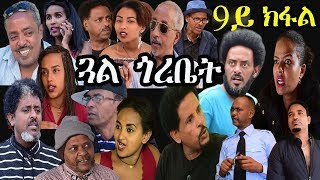 New Eritrean Series Movie 2019 - Gual Gorobiet - Episode 9 - RBL TV