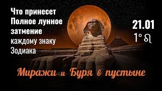 """Как повлияет полное лунное затмение 21.01 на каждый знак Зодиака"""""""