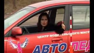 Уроки вождения   Инструктор Женщина Выезд