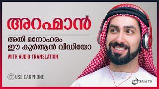 അറഹ്മാന്- അതി മാസ്മരിക പാരായണം -Heart-touching Quran Audio-Video Visual