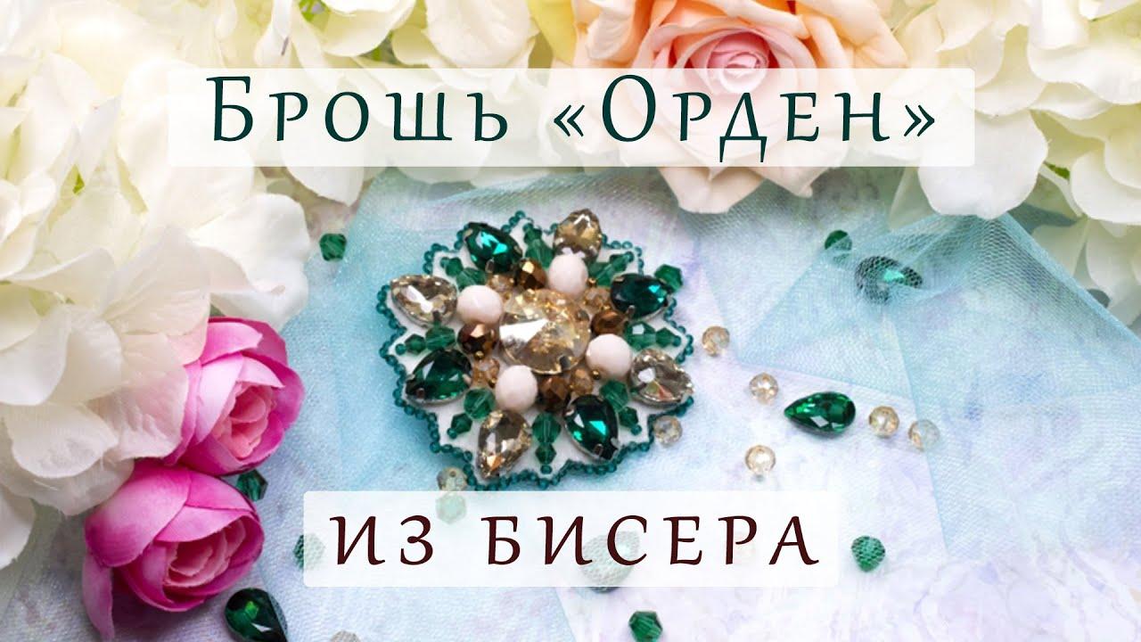 БРОШЬ ОРДЕН СВОИМИ РУКАМИ - мастер-класс