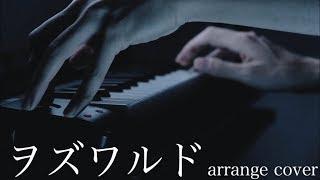 ヲズワルド/煮ル果実 arrange covered by 夏目汰ヲ