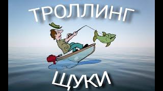 Рыбалка троллингом окунь на хитрую оснастку на Ильмене