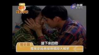 Publication Date: 2013-01-06 | Video Title: 哈林國民學校 歷史題 1998年台視「婚期」中的男男接吻橋段