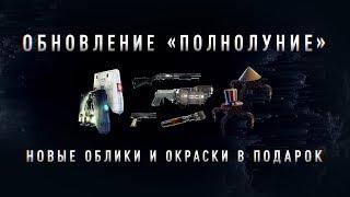 Prey: Mooncrash — обновление «Полнолуние»