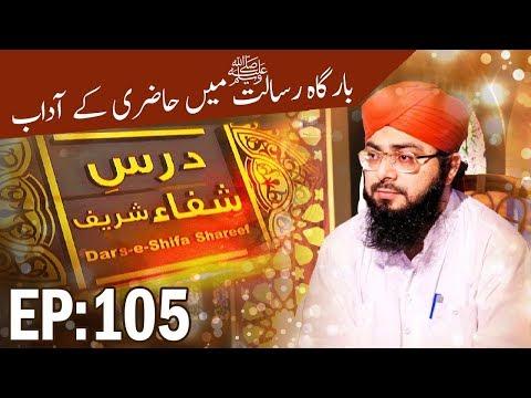 darse-shifa-shareef-ep-105-|-mufti-hassan-attari-al-madani