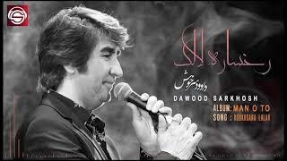 Rokhsara Lalak-Dawood Sarkhosh رخساره لالک- داوود سرخوش