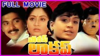 Police LockUp Telugu Full Length Movie - Vijayashanthi, Vinod Kumar