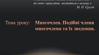 Відкритий урок Многочлен Подібні члени многочлена та їх зведення 7 клас 12 11 2013