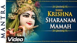 Shree Krishna Sharanam Mamah | Shri Krishna Bhajans | Bhakti Songs
