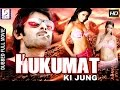 Hukumat Ki Jung L (2016) South Film Dubbed In Hindi Full Movie Hd L Prabhas, Artee Agarwal Ragini And Vishnu Go To A Secluded House, Set Deep Inside A video