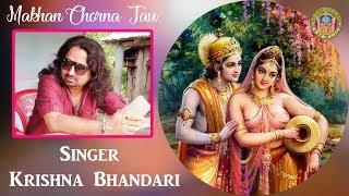 New Nepali Bhajan 2018 - Makhan Chorna Jau - Krishna Bhandari Latest Bhajan ► SRD BHAKTi 2018