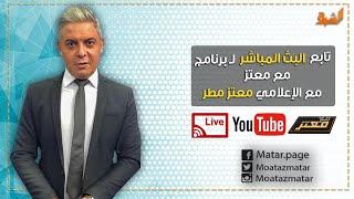 """تغطية خاصة من برنامج مع معتز مع الإعلامي معتز مطر """"الشعب ركب والسيسي هرب"""""""