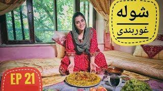 دیگدان و تنور - شوله غوربندی در چاریکار / Afghan Street Food - Ghorbandi Shola in Charikar