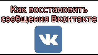 Как восстановить сообщения В Контакте(Видео урок о том, как восстановить сообщения (переписку) В Контакте. Подробнее: http://www.socseti4you.ru/2015/08/kak-vosstanovit-soo..., 2015-09-02T14:39:12.000Z)