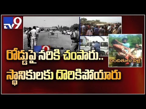 Tamil Nadu man hacked to death at Nakkapalli toll plaza in Visakhapatnam district - TV9