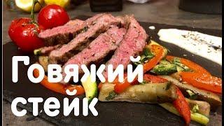 Говяжий стейк с овощами на сковороде гриль