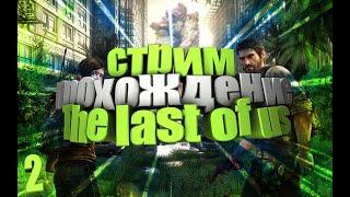 Стрим прохождение The last of us/РЕАЛИЗМ/общаюсь с подписчиками