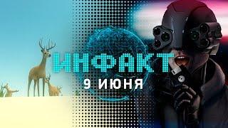 Инфакт от 09.06.2017 [игровые новости] – Оскар за игру, Cyberpunk 2077 украли, Shenmue III…