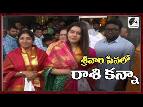 Tollywood Heroine Rashi Khanna With Family Visit Tirumala Temple | Tollywood Actress | Bezawadamedia