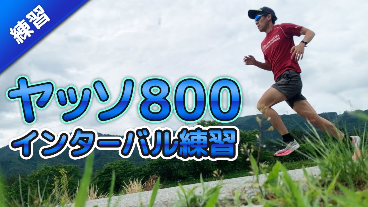 ヤッソ800(インターバル練習)