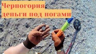 Прожить в Черногории имея металлоискатель!Пляжный коп евро!