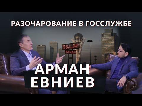 Арман Евниев - о бюрократии, работе в минсельхозе и АП и разочаровании в госслужбе