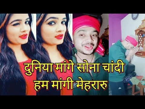 Duniya mange sona chandi ham mangi mehraru|tik tok video|
