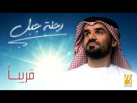 تحميل ومشاهدة رحلة جبل .. الحياة عن قرب مع الفنان حسين الجسمي (قريباً وحصريأ)