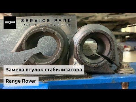 Замена втулок стабилизатора Range Rover // Блог техцентра Сервис Парк