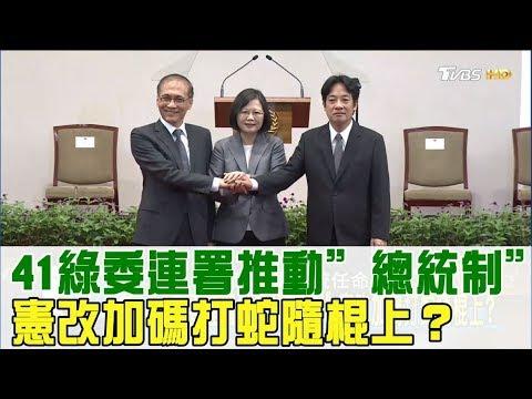 41民進黨立委連署推動「總統制」憲改加碼打蛇隨棍上?少康戰情室 20170928 (完整版) - YouTube