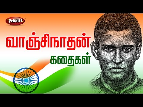 Vanchinathan Stories in Tamil for Kids   Tamilnadu freedom fighters